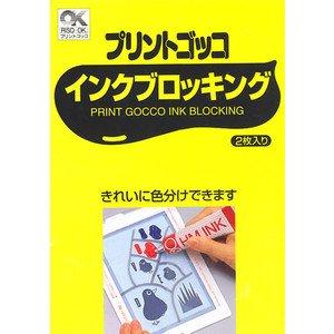 Print Gocco Ink blocking (2 sheets per package) for Screen printer by RISO Kagaku corp