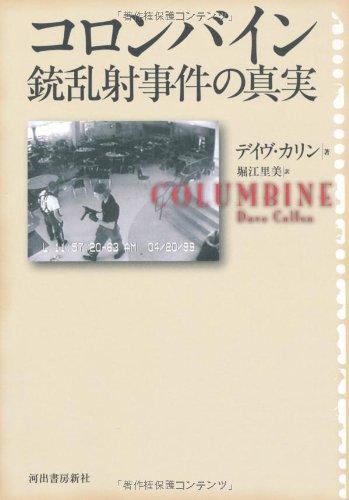 Columbine (Japanese Edition)