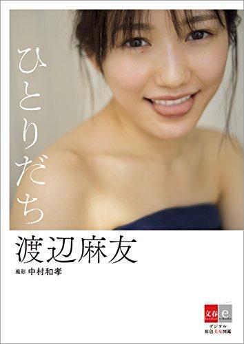 デジタル原色美女図鑑 渡辺麻友 ひとりだち