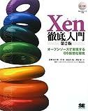 Xen徹底入門 第2版 (CD-ROM付)