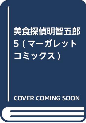 美食探偵 明智五郎 5 (マーガレットコミックス)