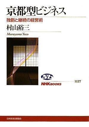 京都型ビジネス 独創と継続の経営術 (NHKブックス)