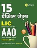 15 Practice Sets LIC AAO Generalist Exam(h)