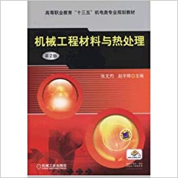 Book Mechanical Engineering Materials and Heat Treatment (2nd Edition)(Chinese Edition)