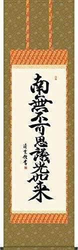 掛軸(掛け軸) 九字名号 南無不可思議光如来 吉村清雲作 尺五立 約横54.5×縦190cm 結納屋さん.com d6735