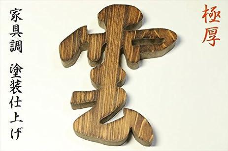 Amazon Yamako Sculpture Japanese Kanji Japanese Cypress Wood