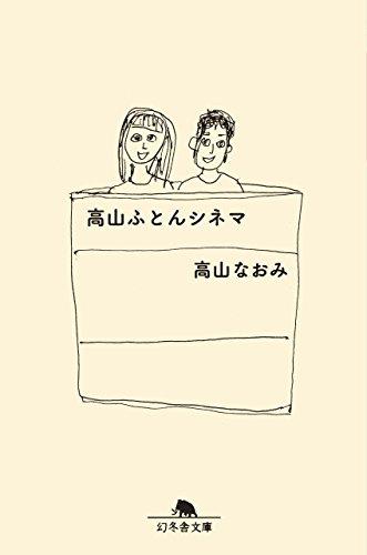高山ふとんシネマ (幻冬舎文庫)