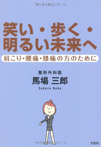 Warai aruku akarui mirai e : Katakori yotsu hizatsu no kata no tame ni.