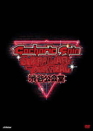 赤裸ライアー TOUR FINAL!!! 2015 ~渋谷公会堂~<可能な限り詰め込みました> (初回限定盤) [DVD] B016HK476O