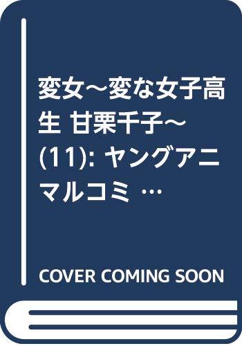 変女~変な女子高生 甘栗千子~ 11 (ヤングアニマルコミックス)