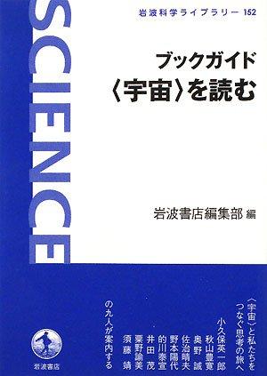 """ブックガイド""""宇宙""""を読む (岩波科学ライブラリー)"""