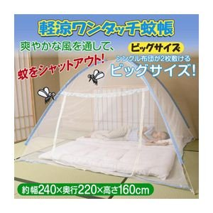 (Possible / storage bag with folding) [power-saving measures, energy saving] Weighing one-touch mosquito net BIC size 240 x 220 x 160cm (japan import)