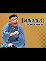 落語研究会 「もう半分」三遊亭歌武蔵