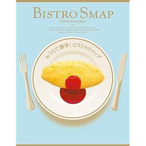『おうちで簡単!ビストロスマップ』