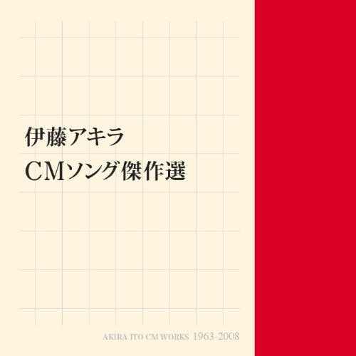 Amazon.co.jp: CMソング : 伊藤...