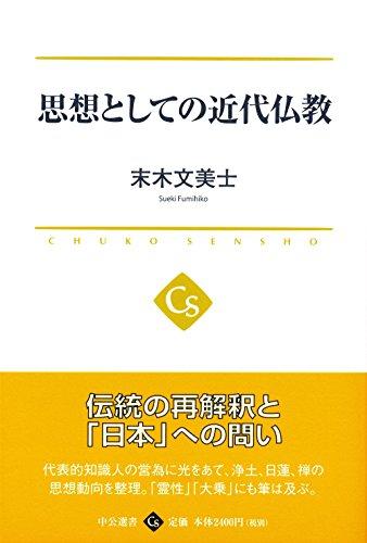 思想としての近代仏教 (中公選書)