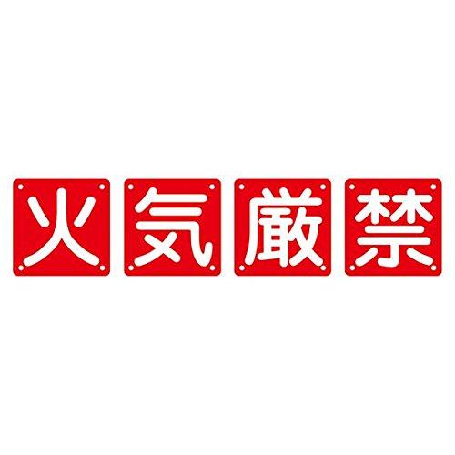 組標識 火気厳禁 組40A(大) 〔4枚1組〕〔代引不可〕 B078TM28YM