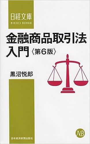 金融商品取引法入門 第6版 (日経...