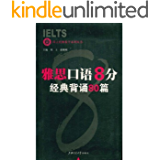 雅思口语8分经典背诵80篇 (昂立托雅教学系列) (English Edition)