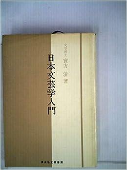 日本文芸学入門 (1969年)   実方...
