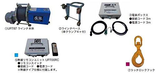 ユニパー 疾風(はやて) ウインチ UP787RC-100L (無線タイプ) B075MVQGYT