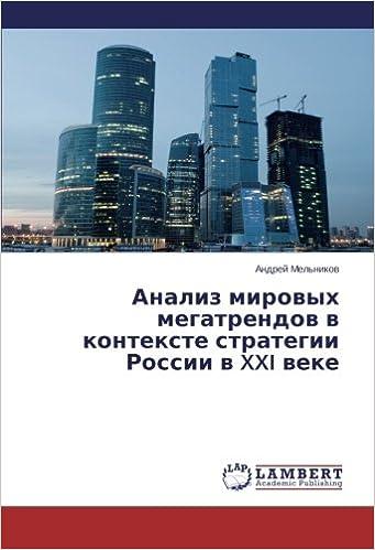 Анализ мировых мегатрендов в контексте стратегии России в XXI веке