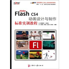 Price comparison product image Adobe Flash CS4 animation design and production standards of training tutorials(Chinese Edition)
