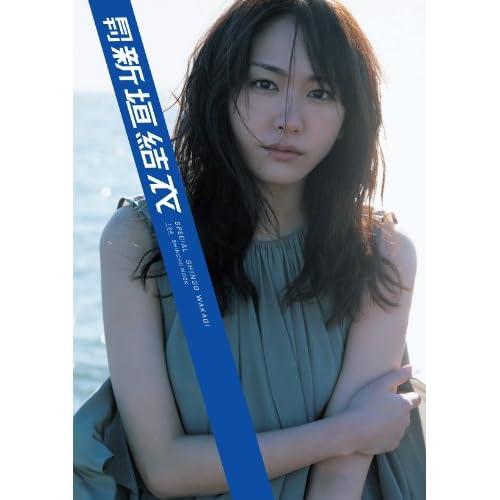 月刊 新垣結衣 Special 表紙画像