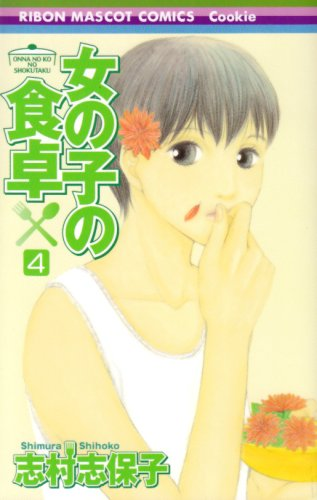 女の子の食卓 4 (りぼんマスコットコミックス クッキー)