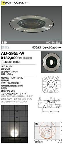 山田照明 白色バリードライト(HID35W相当) AD-2955-W
