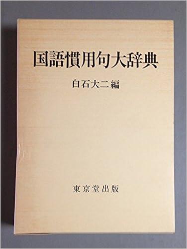 国語慣用句大辞典 白石 大二 本 通販 Amazon