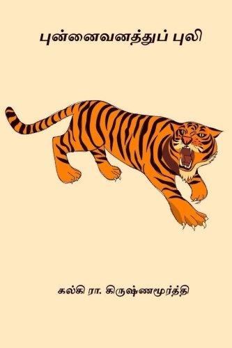 Read Online Punnaivanathu Puli (Tamil Edition) ebook
