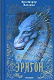 img - for Eragon book / textbook / text book