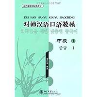 北大版国别汉语教材•对韩汉语口语教程:中级1(附赠MP3光盘1张)