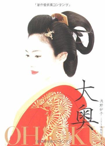 Ooku-OH! OKU (Kadokawa Bunko) (2006) ISBN: 4043484062 [Japanese Import]