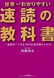 「世界一わかりやすい「速読」の教科書」斉藤 英治