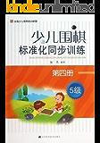 少儿围棋标准化同步训练 第四册