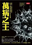 Image of The Emperor of All Maladies: A Biography of Cancer (Chinese Edition)