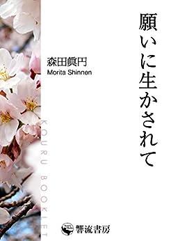 Negai ni ikasarete (KouruBooklet) (Japanese Edition) de [Morita Shinnen]