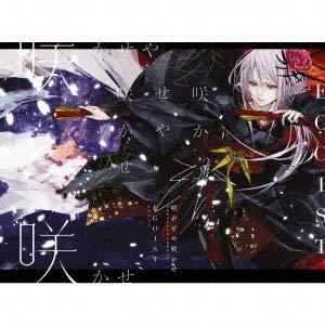 咲かせや咲かせ(初回生産限定盤)(DVD付)(外付け特典:B2告知ポスターつき