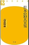 日本の10大天皇 (幻冬舎新書)