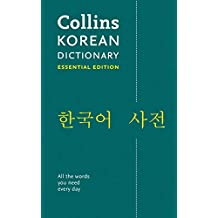 Collins Korean Dictionary Essential Edition: 26,000 translations for everyday use