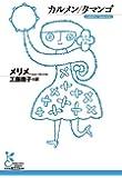 カルメン/タマンゴ (古典新訳文庫)