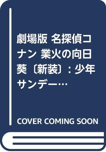劇場版 名探偵コナン 業火の向日葵〔新装〕: 少年サンデーコミックス〔スペシャル〕