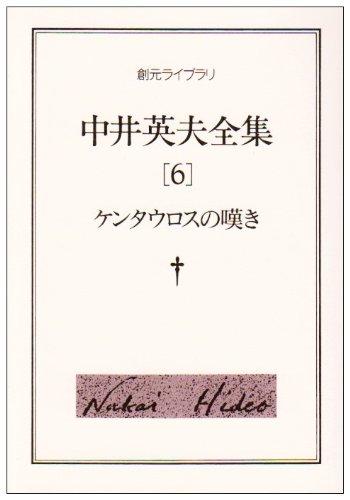 中井英夫全集〈6〉ケンタウロスの嘆き (創元ライブラリ)