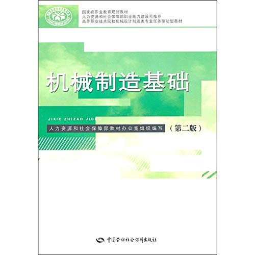 Machinery manufacturing base (Second Edition)(Chinese Edition)