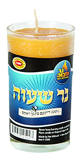 2 Day Beeswax Yahrtzeit Candle - 48 Hour Kosher Memorial and Yom Kippur Candle in Glass Jar - by Ner Mitzvah