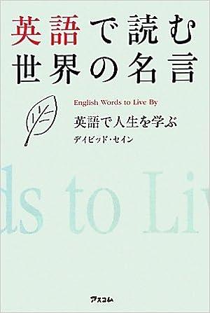 名言 英語 学ぶ