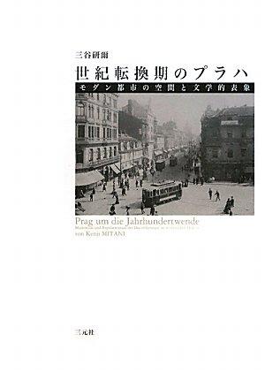 世紀転換期のプラハ―モダン都市の空間と文学的表象