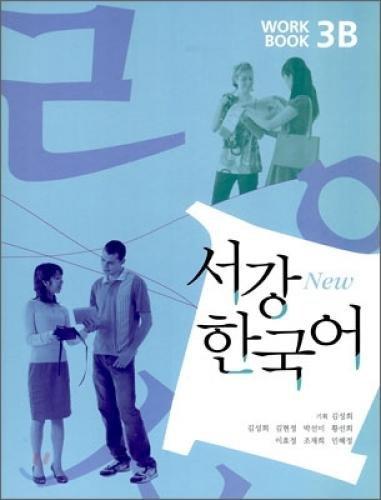 Sogang Korean 3B Workbook (Korean Edition)